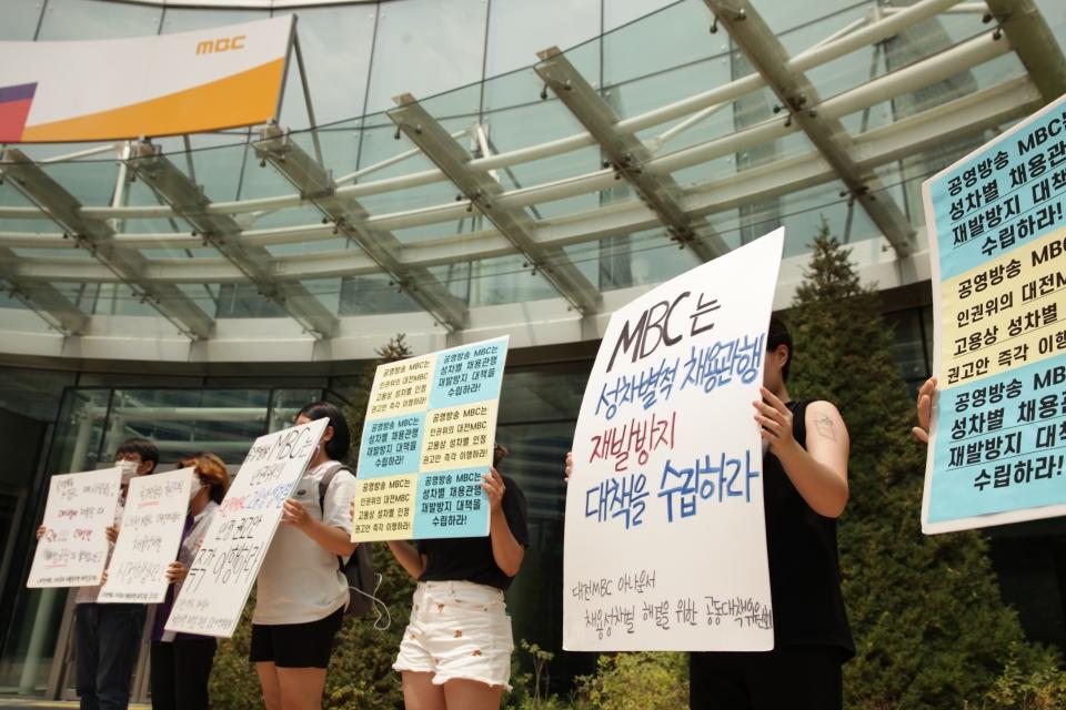 17일 오후 서울 마포구 상암동MBC신사옥에서 한국여성노동자회가 'MBC 사장단은 인권위 권고 즉각 수용하라' 기습 시위를 열었다. ⓒ홍수형 기자