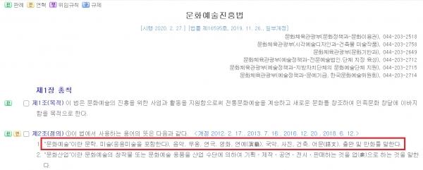현행 문화예술진흥법상 '문화예술' 종사자의 정의는 폭이 좁다. ⓒ웹사이트 화면 캡처