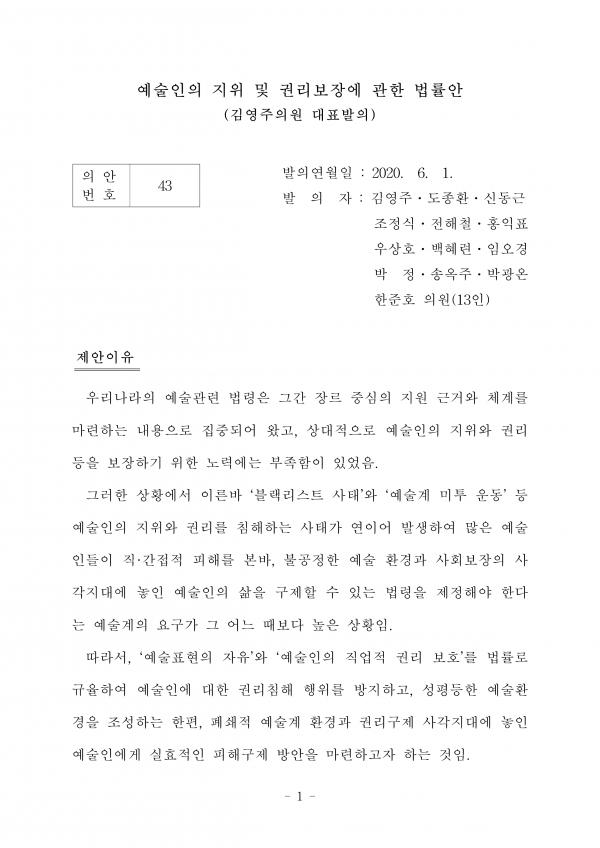 김영주 더불어민주당 의원이 지난 6월 1일 대표발의한 '예술인권리보장법' ⓒ원문 캡처