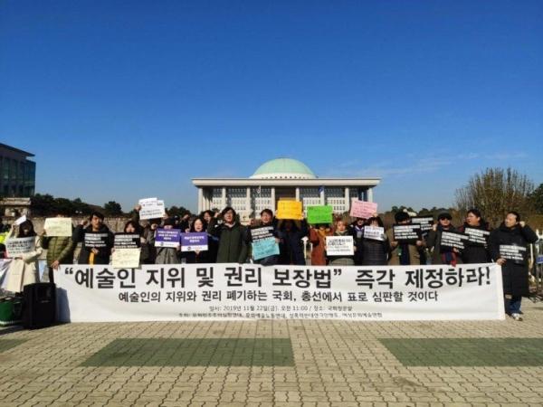 2019년 11월22일 문화민주주의실천연대·문화예술노동연대·성폭력반대연극인행동·여성문화예술연합 등 문화예술인단체들이 국회 앞에서 예술인권리보장법 처리를 촉구하는 기자회견을 열었다. ⓒ문화예술노동연대