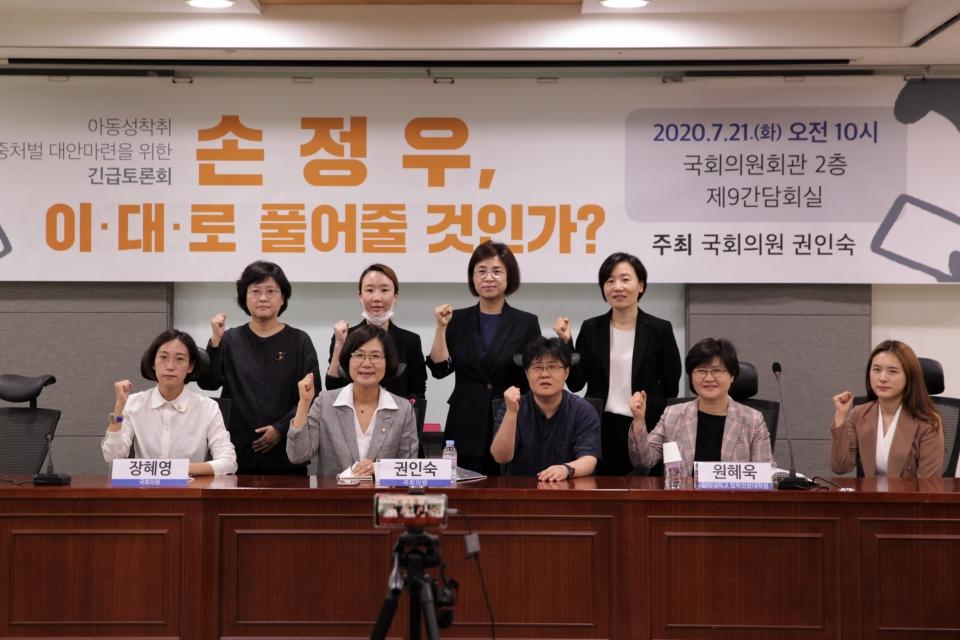 21일 오전 서울 여의도 국회 의원회관에서 권인숙 더불어민주당 의원은 '손정우 이대로 풀어줄 것인가' 토론회를 열고 기념 촬영을 하고 있다. ⓒ홍수형 기자