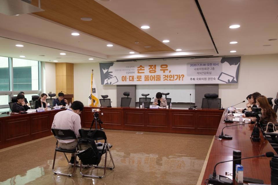 21일 오전 서울 여의도 국회 의원회관에서 권인숙 더불어민주당 의원은 '손정우 이대로 풀어줄 것인가' 토론회를 열었다. ⓒ홍수형 기자