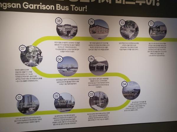 용산공원 버스 투어 안내도. ⓒ박선이 기자