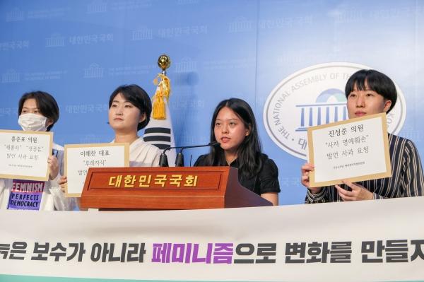 기본소득당이 22일 젠더정치특별위원회 출범을 한 가운데 기자회견을 열었다. ⓒ기본소득당