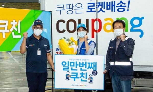 쿠팡 인천 4캠프관계자들이 1만 번째 배송직원('쿠친') 김단아 씨의 입사를 축하하고 있다. ⓒ쿠팡