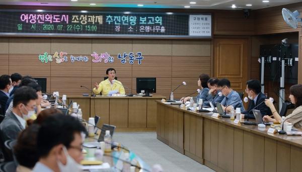 남동구 여성친화도시 조성과제 추진현황 보고회
