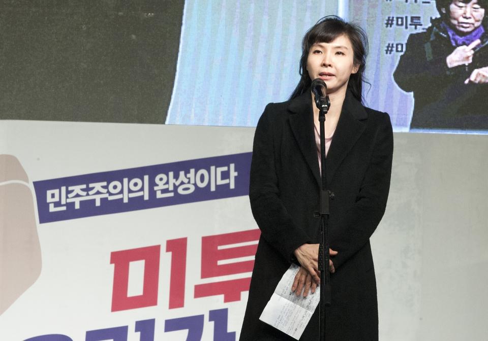 서지현 검사가 8일 서울 광화문광장에서 열린 3.8 세계여성의 날 기념 '제35회 한국여성대회'에서 '올해의 여성운동상' 수상소감을 말하고 있다. ⓒ이정실 여성신문 사진기자