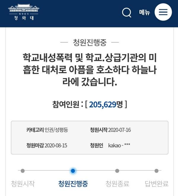 청와대 국민동의 청원 캡처