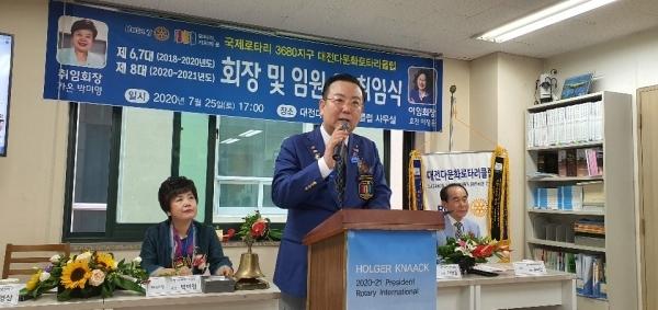 25일 와송 김영삼 국제로타리 3680지구 2020-2021년 총재가 클럽사무실에서 대전다문화로타리클럽 8대회장 취임식 치사를 하고 있다. ⓒ대전다문화로타리클럽