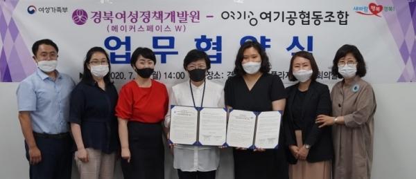 경북여성정책개발원과 여기공협동조합이 업무협약을 맺었다. ⓒ경북여성정책개발원