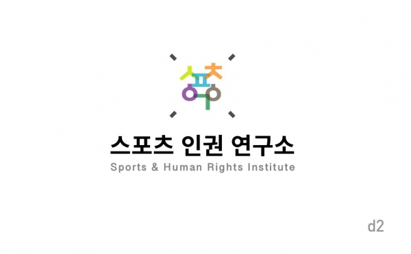 4월 17일 스포츠인권연구소 발족식 모습 ⓒ문경란 대표 제공