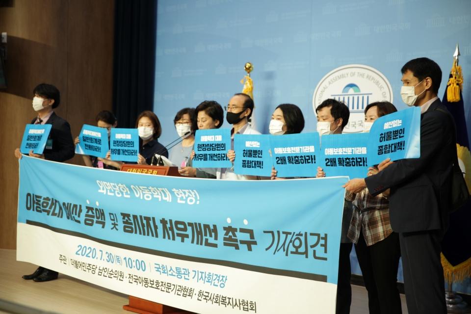 30일 오전 서울 여의도 국회 소통관에서 남인순 더불어민주당 의원은 '아동학대 예산 증액 및 종사자 처우개선 촉구'기자회견을 열었다. ⓒ홍수형 기자