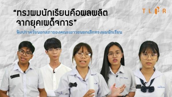 지난 3월 태국 학생단체들은 '이제 우리 머리에 대한 권리를 되찾아올 시간'이라는 주제로 페이스북 라이브 토론을 벌였다. ⓒThai Lawyers for Human Rights