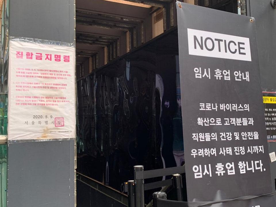 4일 오후 서울 서초구에 위치한 한 클럽 입구에는 집합금지 명령서와 코로나19로 인한 휴업 안내문이 세워져 있다. ⓒ홍수형 기자