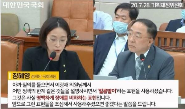 7월 28일 열린 국회 기획재정위원회에서 이광재 의원이 질의 중 '절름발이' 표현을 사용하자, 장혜영 정의당 의원이 이를 지적하고 있다. ⓒ국회방송·정의당