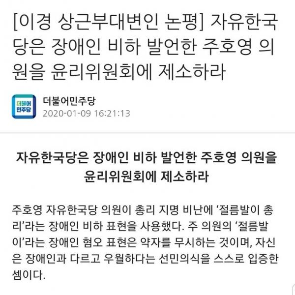 올해 1월 9일, 민주당은 주호영 미래통합당 의원의'절름발이' 발언이 나오자 즉시 비판 논평을 냈다.