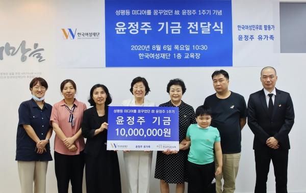 한국여성재단은 6일 고 윤정주 기금 기부금 전달식을 진행했다. ⓒ한국여성재단