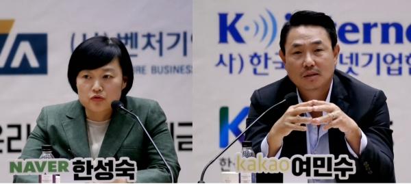 한성숙(왼쪽) 네이버 대표와 여민수(오른쪽) 카카오 공동대표. ⓒ뉴시스·여성신문