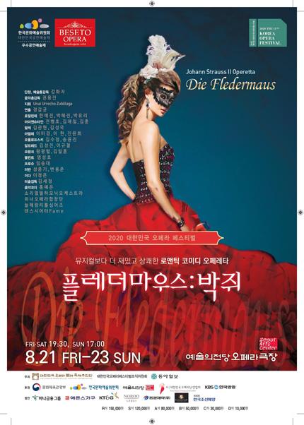 베세토오페라단은 오는 21일부터 23일까지 서울 예술의전당 오페라극장에서 오페레타 '박쥐'를 공연한다. ⓒ베세토오페라단
