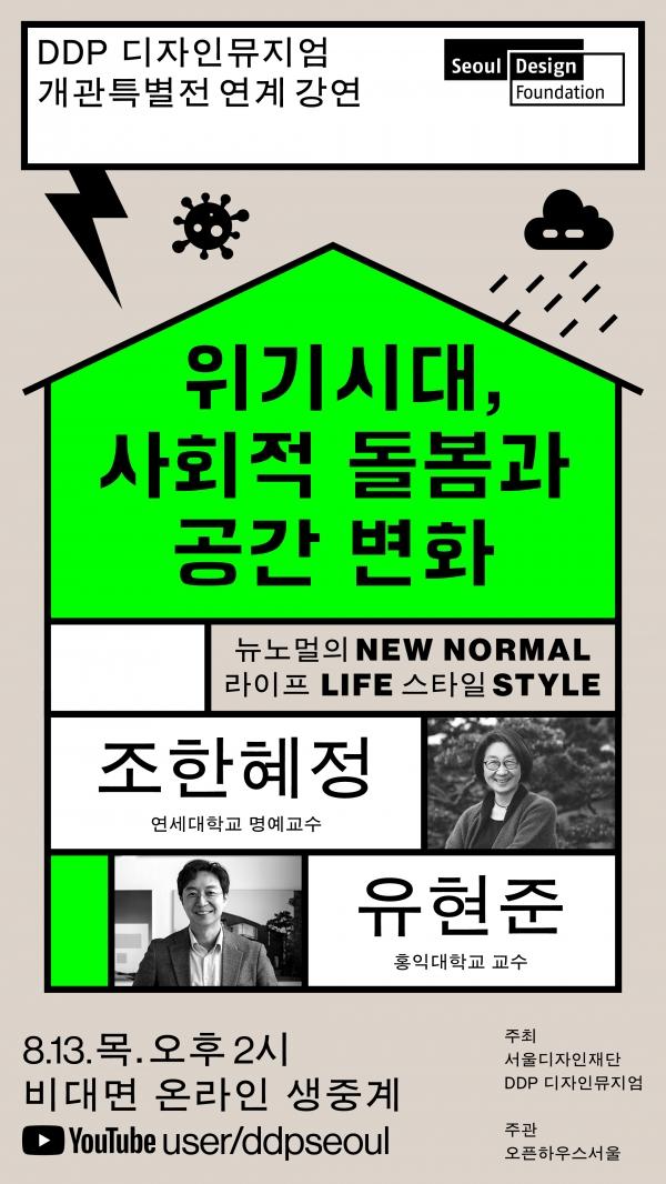 서울디자인재단은 오는 13일 오후 2시, '위기 시대, 사회적 돌봄과 공간 변화'라는 주제의 강연을 연다. ⓒ서울디자인재단