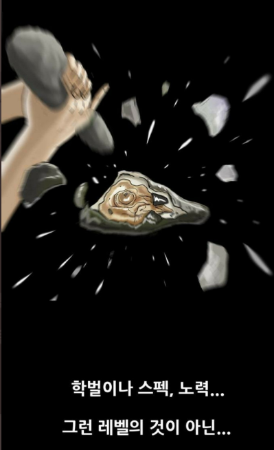 12일 게재된 '복학왕' 304화 광어인간 2화. 해당 장면은 13일 오전에 조개가 아닌 대게로 바뀌었다. ⓒ기안84