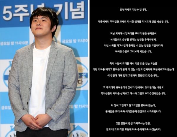 13일 공개된 기안84의 사과문. ⓒ뉴시스.여성신문