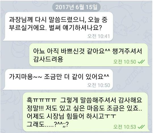 담당과장과의 약속을 잡아준 상사와의 대화 내용(2017. 6. 15.)  ⓒ한국여성의 전화 및 한국 성폭력 상담소