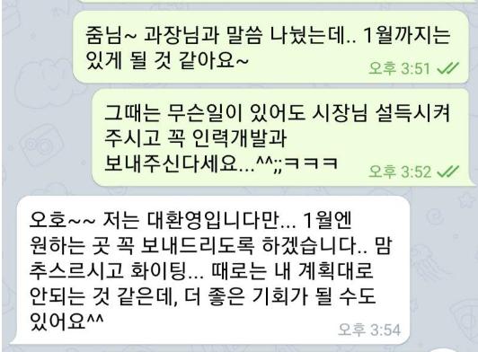 담당과장과의 면담 후, 상사와의 대화(2017. 6. 15.)  ⓒ한국여성의 전화 및 한국 성폭력 상담소