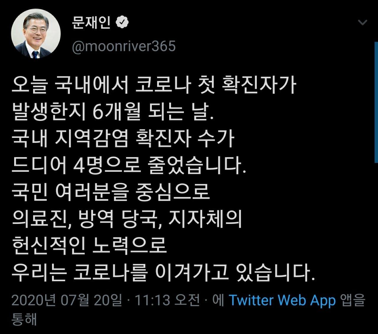 지난 7월 20일 올라온 문재인 대통령 SNS 캡처본 ⓒ문재인 대통령 트위터 캡처