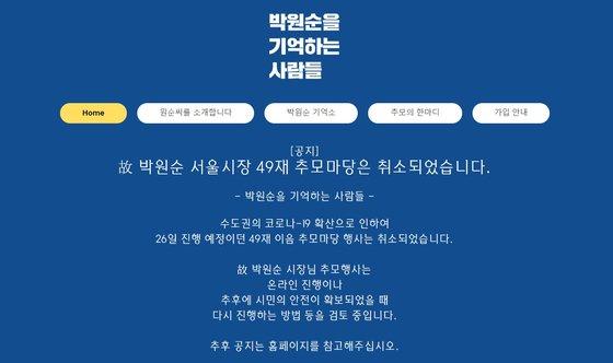 고 박 전 시장의 지지모임 '박원순을 기억하는 사람들' 화면 캡처
