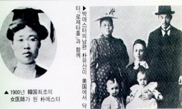 한국 최초의 여의사 박에스더 ⓒ한국여자의사회
