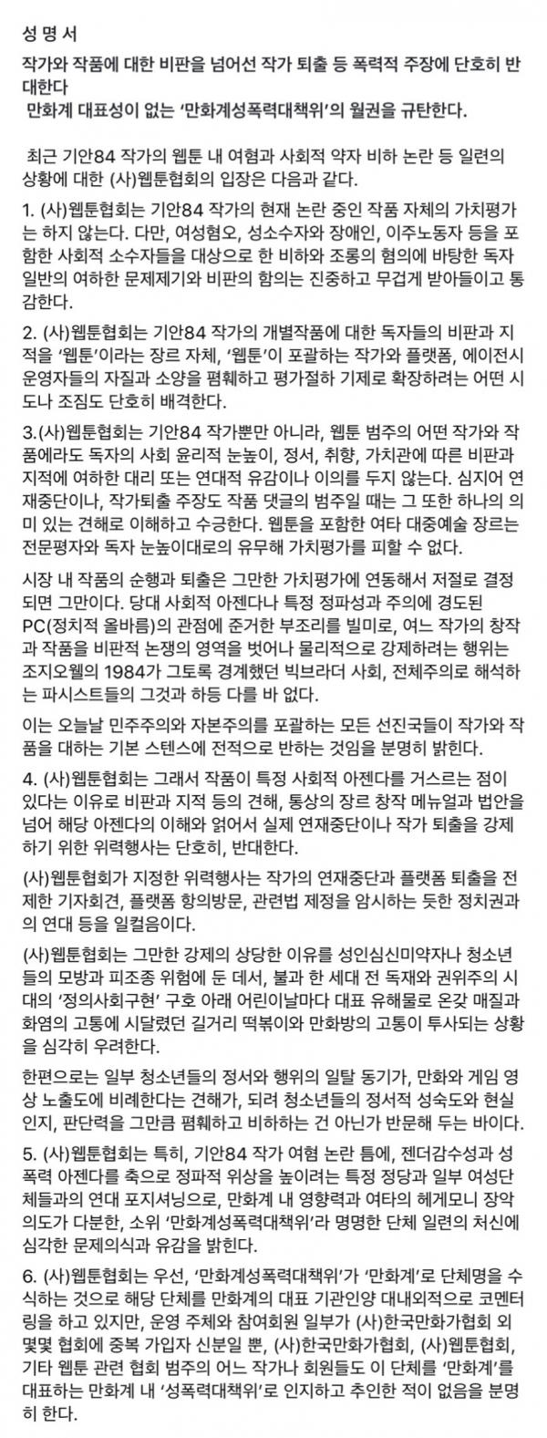 (사)웹툰협회는 24일 공식 페이스북을 통해 성명문을 발표했다. ⓒ웹툰협회 캡처