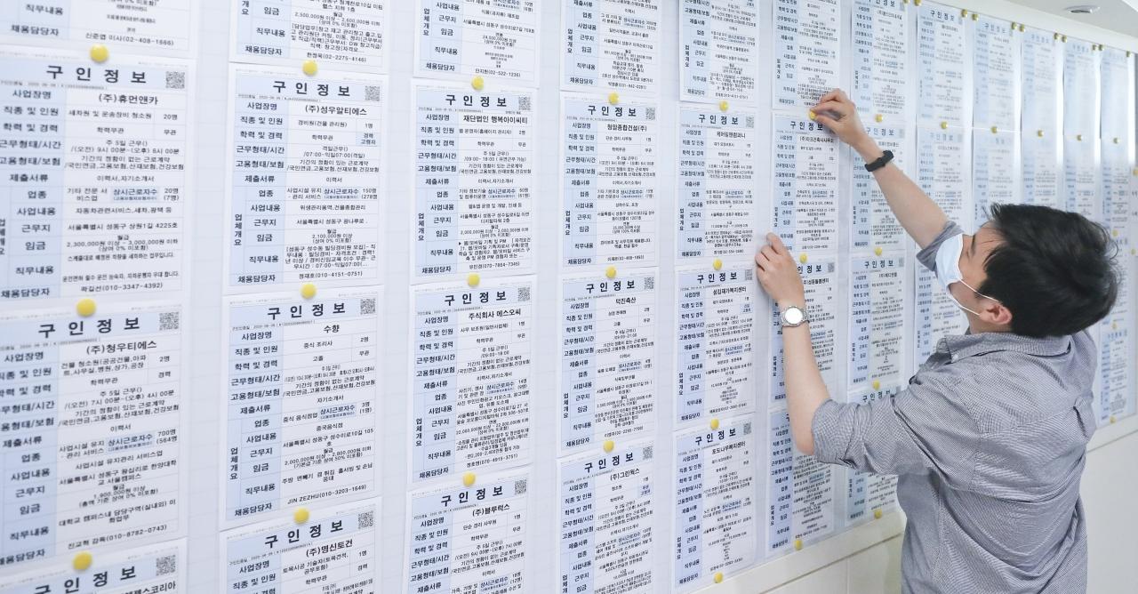 서울 성동구 희망일자리센터 구인정보 게시판의 모습. 2020.06.10. myjs@newsis.com ⓒ뉴시스·여성신문