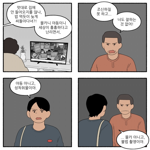 웹툰 '오빠가 사라졌다'의 한 장면. ⓒ경선 작가