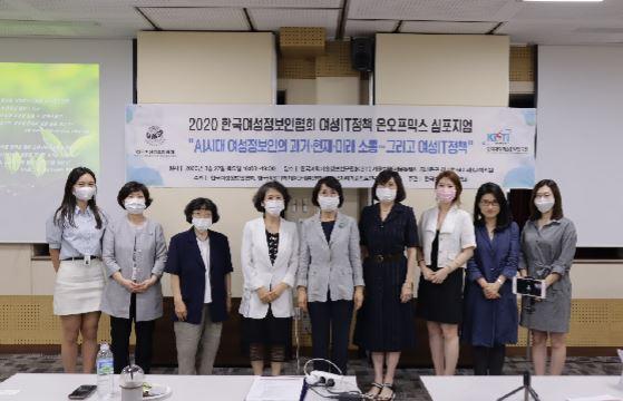 (사)한국여성정보인협회(회장 성미영)는 8월27일 'AI시대 여성정보인의 과거·현재·미래 소통…그리고 여성IT정책' 주제로 온오프믹스 심포지엄을 개최하였다.ⓒ한국여성정보인협회