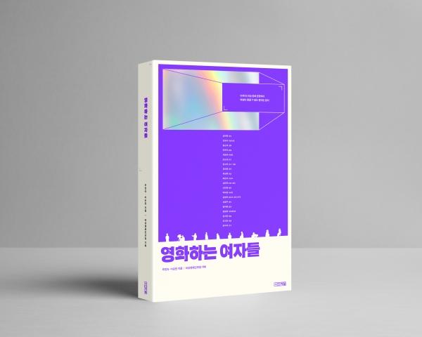 한국여성영화인 20인의일과삶,영화에관한생각을 담은 책『영화하는여자들』이 출간됐다. ⓒ(사)여성영화인모임 제공