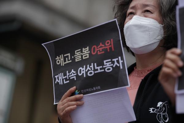 18일 오전 서울 종로구 세종문화회관에서 한국여성노동자회 외 24 단체가 '2020년 제4회 성별임금격차 해소를 위한 임금차별타파의 날' 기자회견을 열렸다. ⓒ홍수형기자