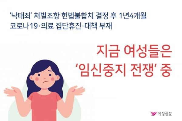 코로나 19, 의료계 집단휴진, 안전한 임신중지를 위한 법제도 미비. 한국 사회에서 임신중지를 고민하는 여성들이 당장 맞닥뜨리는 문제다. 헌법재판소의 '낙태죄' 처벌조항 헌법불합치 결정 이후 1년 4개월이 지났지만, '여성이 안전하게 섹스하고 임신을 중지할 수 있는 세상'은 아직도 멀어만 보인다. ⓒ이세아 기자