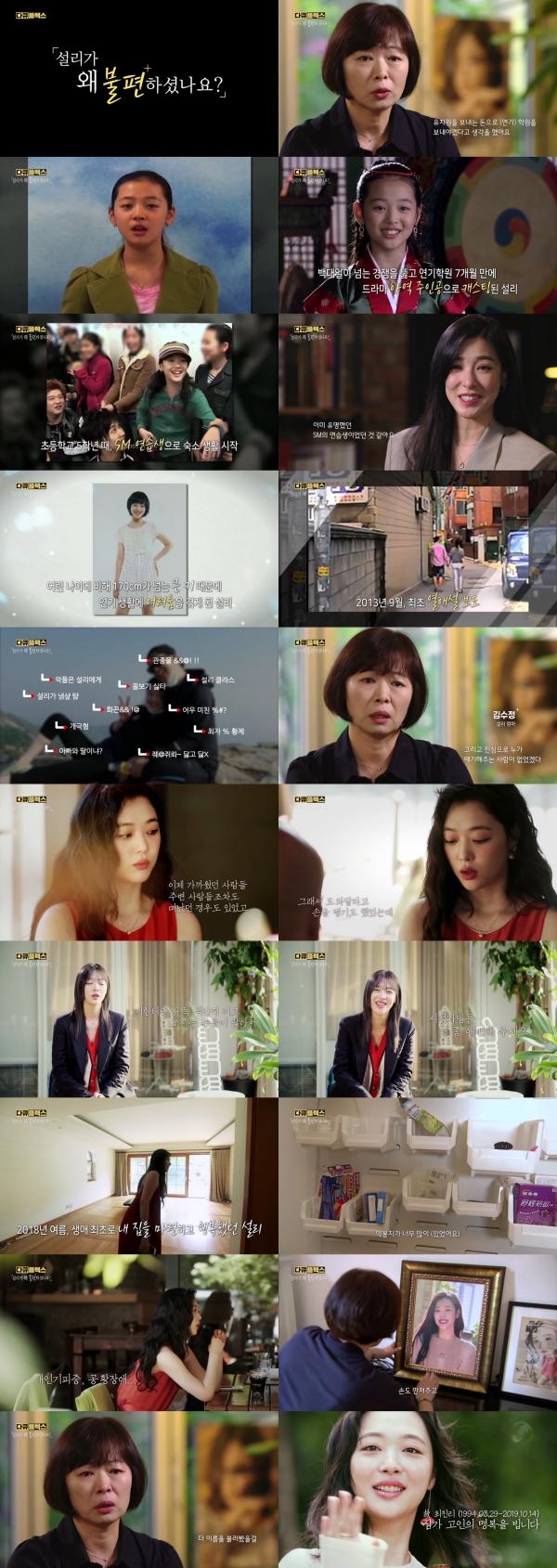 10일 방송된 MBC TV '다큐플렉스 - 설리가 왜 불편하셨나요?' ⓒMBC