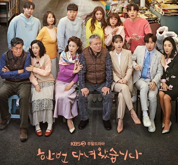 KBS 2TV 주말드라마 '한 번 다녀왔습니다' 사진=KBS
