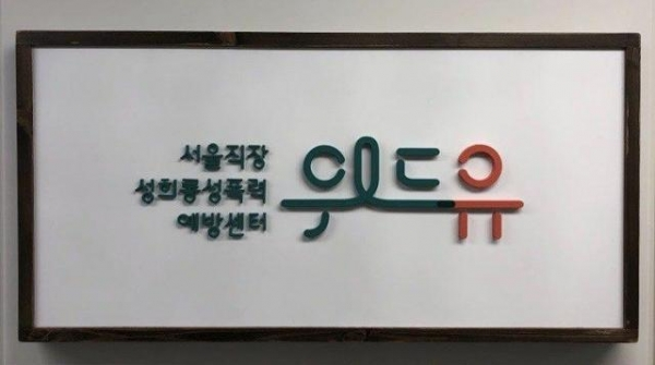 서울직장성희롱성폭력예방센터 현판. 사진=서울시 제공