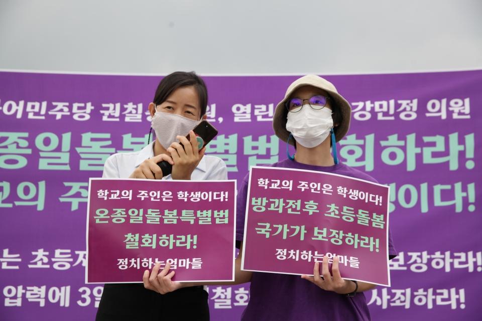 14일 오후 서울 여의도 국회의사당 앞에서 정치하는엄마들 시민단체는 '온종일돌봄특별법 철회하라' 기자회견을 열었다. ⓒ홍수형 기자