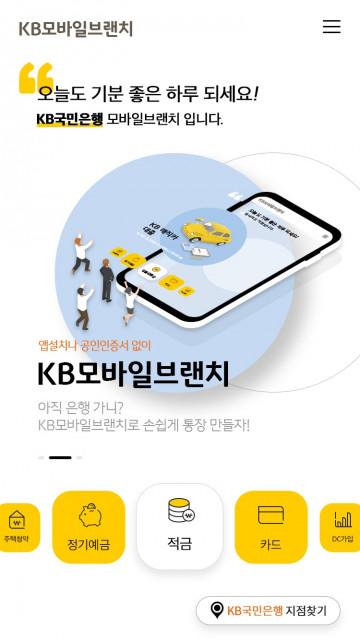 KB국민은행은 앱이나 공인인증서 없이 사용 가능한 플랫폼 'KB 모바일 브랜치'를 출시했다.