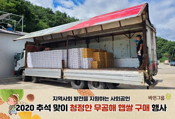 바인그룹이 코로나19, 장마 등으로 어려움을 겪는 농촌을 위해 구매활동을 펼쳤다.ⓒ바인그룹