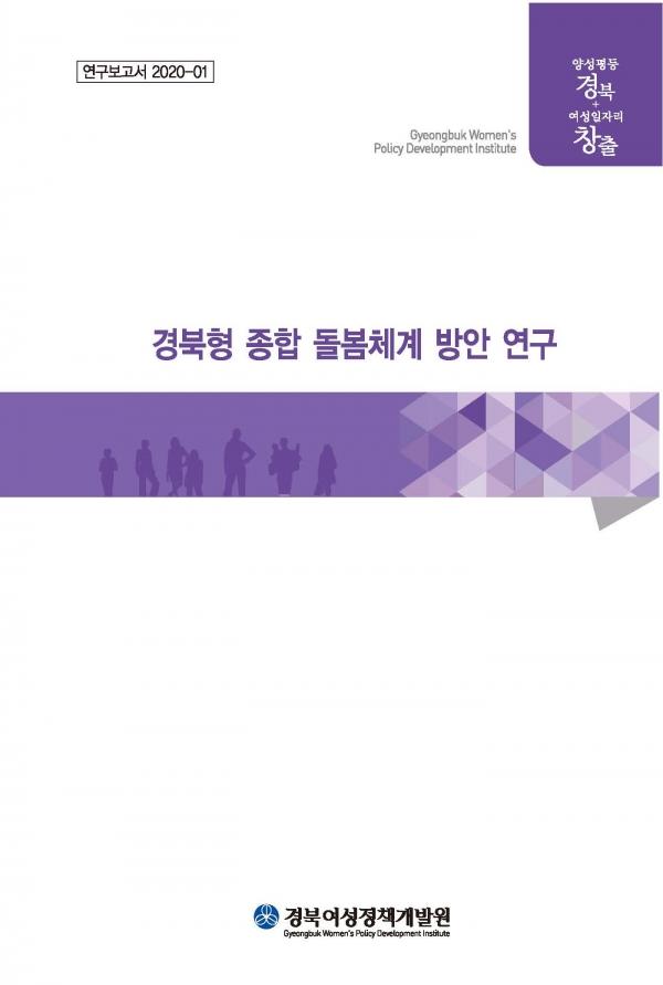 '경북형 종합 돌봄체계 방안 연구'보고서
