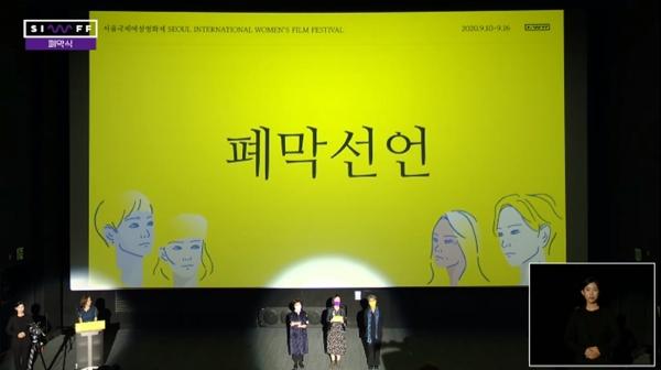 제22회 서울국제여성영화제가 지난 16일 폐막했다. ⓒ제22회 서울국제여성영화제 제공