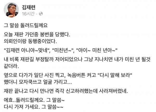 사진=김재련 변호사 페이스북 캡처