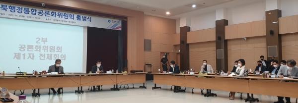 대구경북행정통합위원회 출범식후 전체회의를 진행하고있다.
