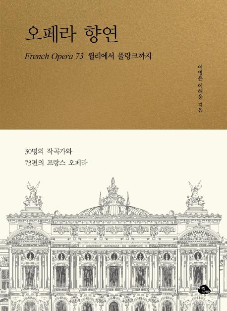 『오페라 향연』 이명윤·이해웅 지음, 아침나라 펴냄