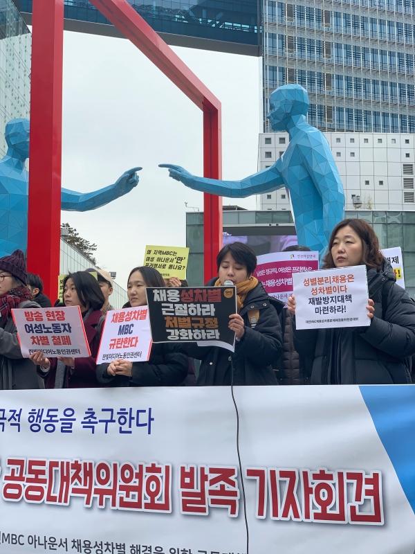 여성들이 22일 서울 상암동 MBC 본사 앞에서 대전MBC 아나운서 채용성차별 해결을 위해 기자회견을 열고 MBC의 적극적인 행동을 바라며 발언 중이다. ⓒ여성신문 홍수형 사진기자